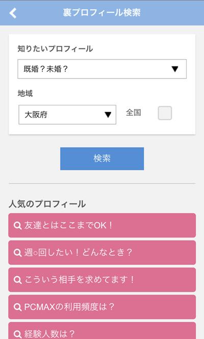 裏プロフィール検索